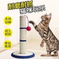 猫抓板剑麻柱