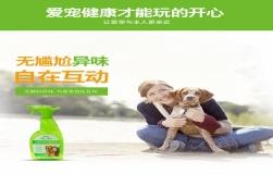 新品上市 | 日本黑科技,哪臭喷哪里!