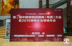 """又获殊荣!宠怡斩获""""2019中国宠物行业年度品牌奖"""""""
